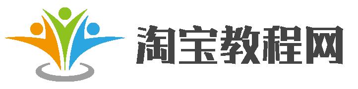 潭州电商教程网